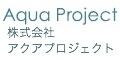 株式会社アクアプロジェクト
