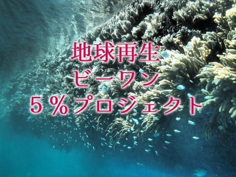 地球再生ビーワン5%プロジェクト